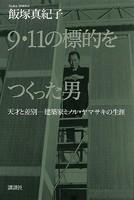 9・11の標的をつくった男 天才と差別 建築家ミノル・ヤマサキの生涯