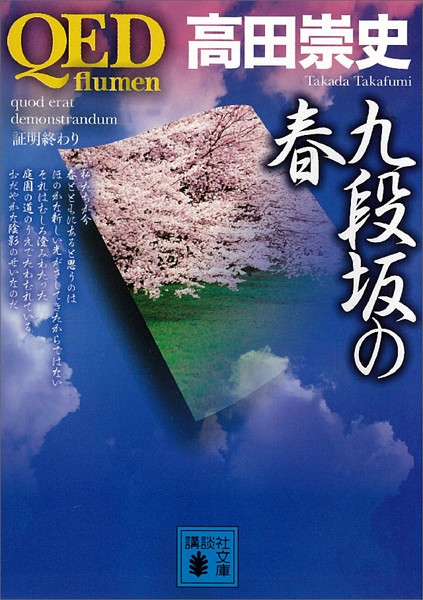 QED 〜flumen〜 九段坂の春