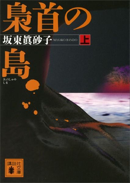 梟首の島 (上)