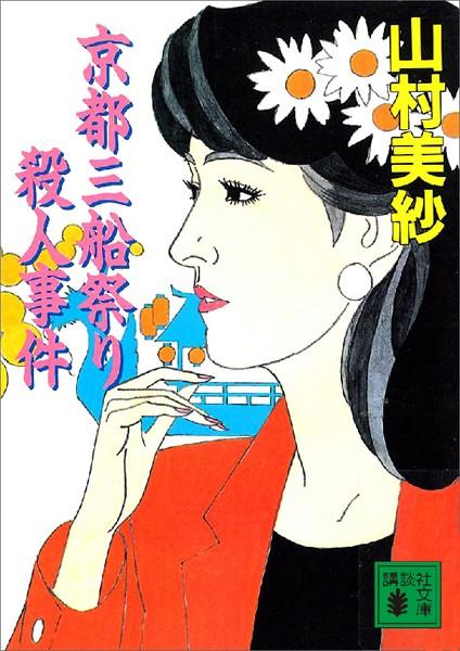 京都三船祭り殺人事件
