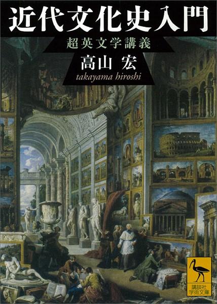近代文化史入門 超英文学講義