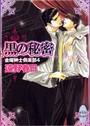 黒の秘密 金曜紳士倶楽部 4