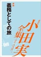 義務としての旅 【小田実全集】