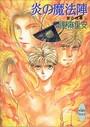 炎の魔法陣 銀の共鳴 3
