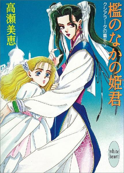 檻のなかの姫君 クシアラータの覇王 (3)