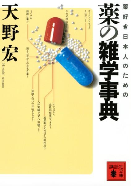 薬好き日本人のための 薬の雑学事典
