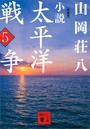 新装版 小説太平洋戦争 (5)