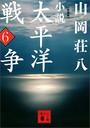 新装版 小説太平洋戦争 (6)