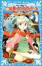 新 妖界ナビ・ルナ(8) 宿命の七つ星