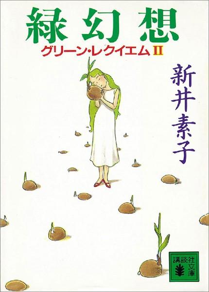 緑幻想 グリーン・レクイエム II