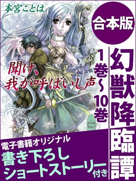 幻獣降臨譚 1巻〜10巻 合本版 電子書籍オリジナル書き下ろしショートストーリー付き