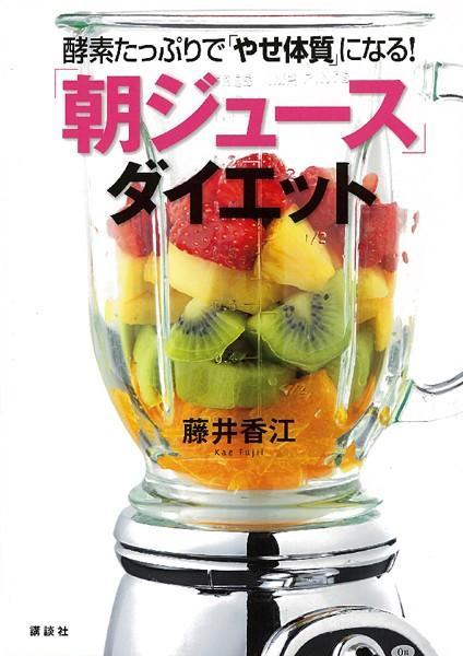 酵素たっぷりで「やせ体質」になる!「朝ジュース」ダイエット