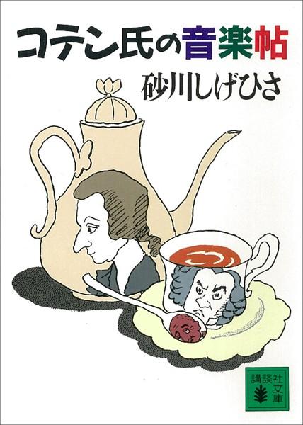 コテン氏の音楽帖
