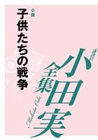 子供たちの戦争 【小田実全集】