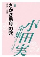 さかさ吊りの穴 【小田実全集】