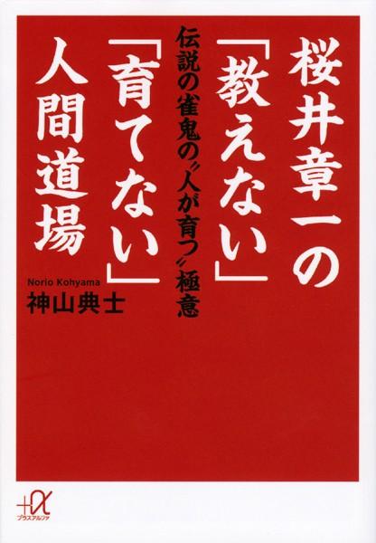 桜井章一の「教えない」「育てない」人間道場 伝説の雀鬼の'人が育つ'極意