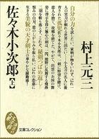 佐々木小次郎