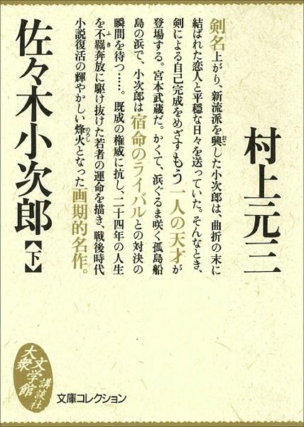 佐々木小次郎(下)