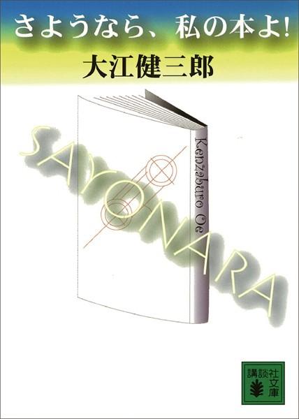 さようなら、私の本よ!