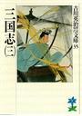 三国志(三)