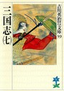 三国志(七)