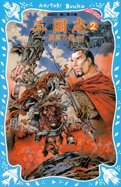 三国志(2)風雲の巻