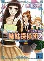 三姉妹探偵団(2) キャンパス篇