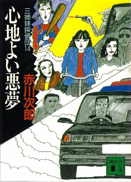 三姉妹探偵団(14) 心地よい悪夢