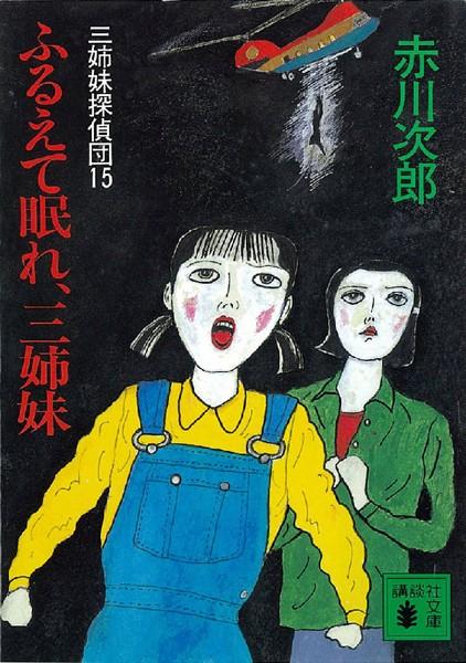 三姉妹探偵団(15) ふるえて眠れ、三姉妹