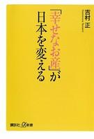 縲悟ケク縺帙↑縺顔肇縲阪′譌・譛ャ繧貞、峨∴繧�