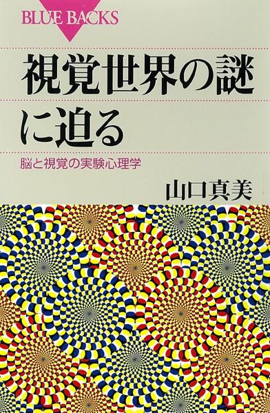 視覚世界の謎に迫る 脳と視覚の実験心理学