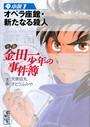 小説 金田一少年の事件簿 (1) オペラ座館・新たなる殺人