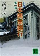 小説 日本興業銀行
