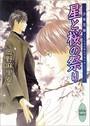 星と桜の祭り 少年花嫁(2)
