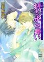 剣と水の舞い 少年花嫁(4)