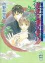 聖夜と雪の誓い 少年花嫁(8)
