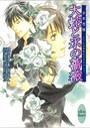 大蛇と氷の薔薇 少年花嫁(9)