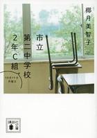 蟶らォ狗ャャ莠御クュ蟄ヲ譬。2蟷エC邨� 10譛�19譌・譛域屆譌・