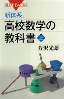 新体系 高校数学の教科書