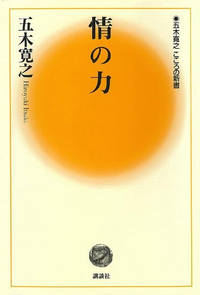 情の力 【五木寛之ノベリスク】
