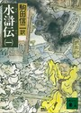 水滸伝(一)