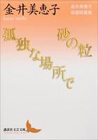 金井美恵子自選短篇集
