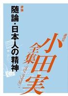 随論 日本人の精神 【小田実全集】