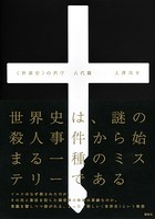 〈世界史〉の哲学