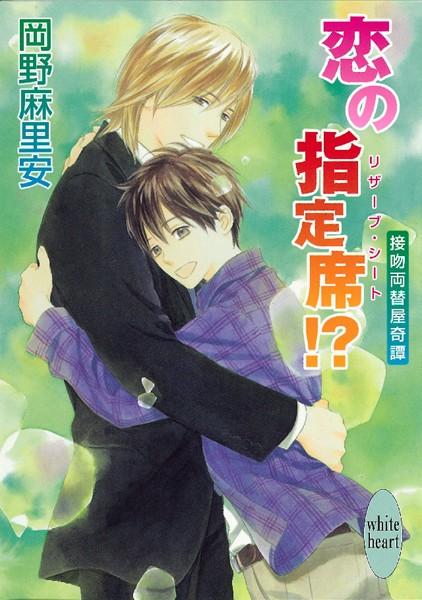 恋の指定席!? 接吻両替屋奇譚(8)