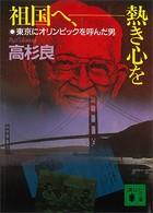 祖国へ、熱き心を 東京にオリンピックを呼んだ男