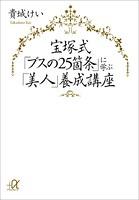 宝塚式「ブスの25箇条」に学ぶ「美人」養成講座