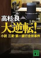 大逆転! 小説 三菱・第一銀行合併事件
