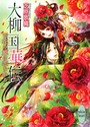 大柳国華伝 (2) 百花の姫は恋を知る