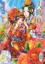 大柳国華伝 (5) 蕾の花嫁は愛を結ぶ